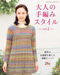 大人の手編みスタイル vol.4