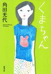 くまちゃん-電子書籍