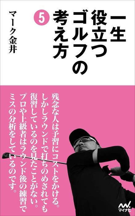 一生役立つゴルフの考え方5-電子書籍-拡大画像