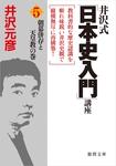 井沢式「日本史入門」講座(5)朝幕併存と天皇教の巻-電子書籍