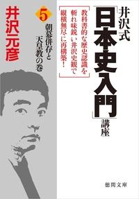 井沢式「日本史入門」講座(5)朝幕併存と天皇教の巻