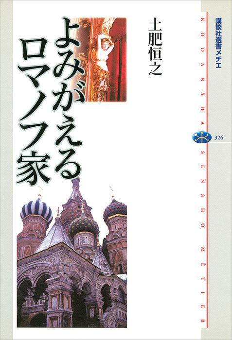 よみがえるロマノフ家-電子書籍-拡大画像