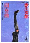 間奏曲~赤川次郎ショートショート王国~-電子書籍