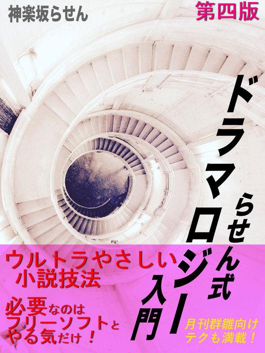 らせん式ドラマロジー入門-電子書籍-拡大画像