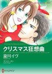 クリスマス狂想曲-電子書籍