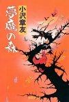 夢魔の森(土御門クロニクル)-電子書籍