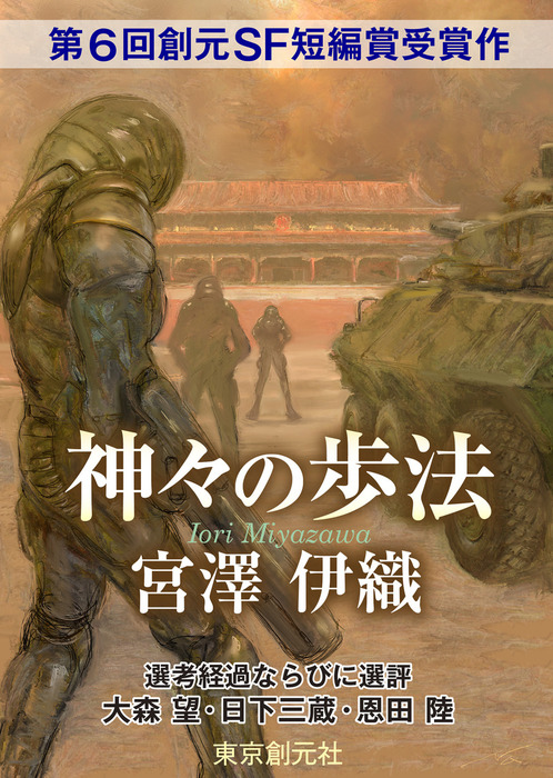 神々の歩法-Sogen SF Short Story Prize Edition-拡大写真