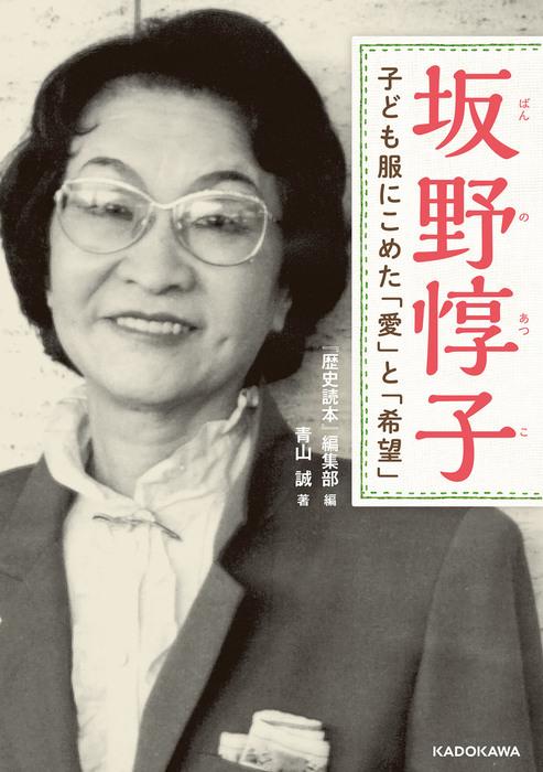 坂野惇子 子ども服にこめた「愛」と「希望」拡大写真