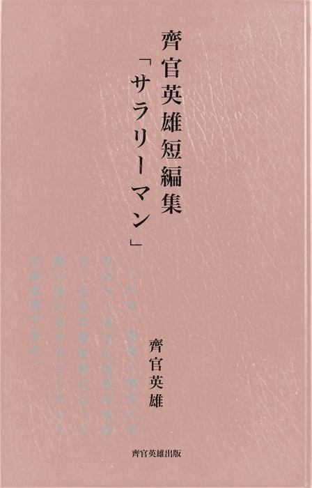 齊官英雄短編傑作選(Ⅰ)「サラリーマン」拡大写真
