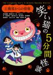 笑い猫の5分間怪談(1) 幽霊からの宿題-電子書籍