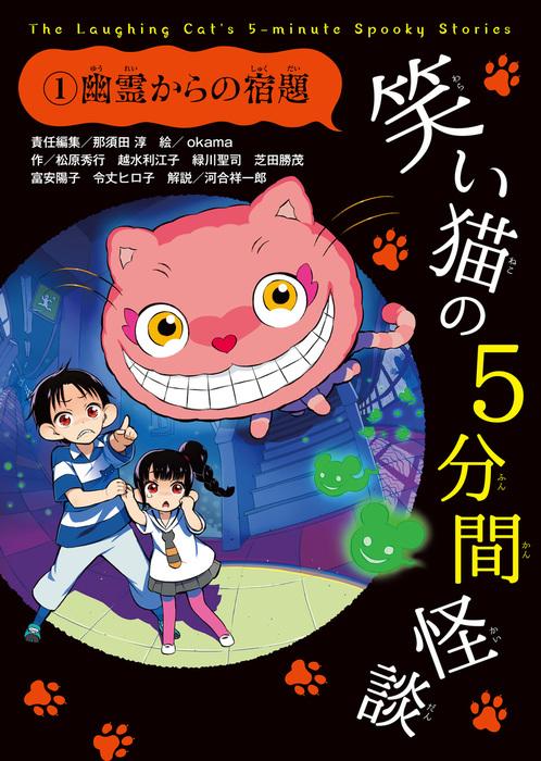 笑い猫の5分間怪談(1) 幽霊からの宿題-電子書籍-拡大画像
