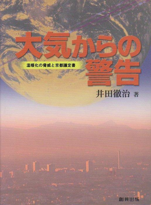 大気からの警告 温暖化の脅威と京都議定書拡大写真