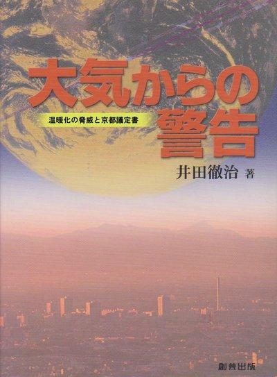大気からの警告 温暖化の脅威と京都議定書-電子書籍