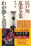 わが夢と真実~江戸川乱歩全集第30巻~-電子書籍