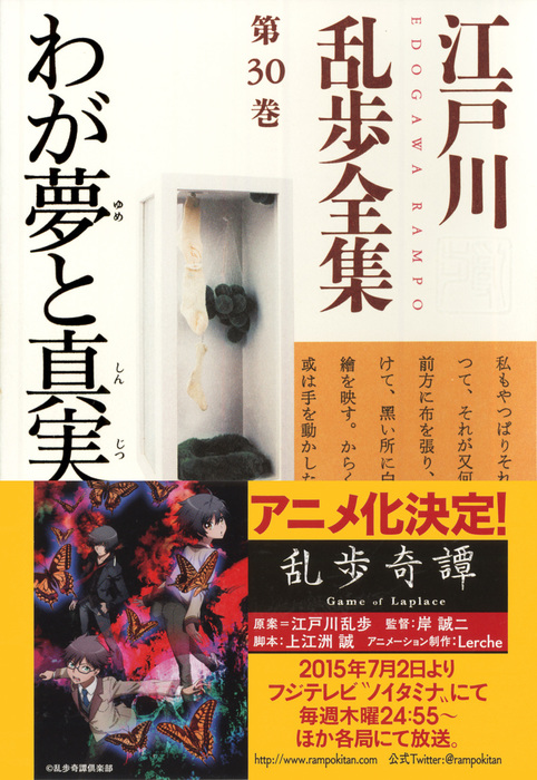 わが夢と真実~江戸川乱歩全集第30巻~拡大写真