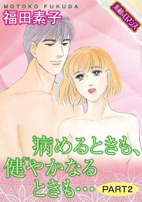 【素敵なロマンス】病めるときも、健やかなるときも… PART2-電子書籍-拡大画像