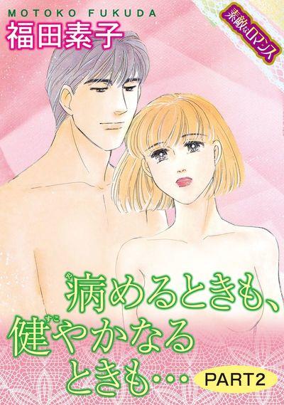 【素敵なロマンス】病めるときも、健やかなるときも… PART2-電子書籍