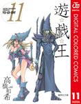 遊☆戯☆王 カラー版 11-電子書籍