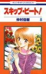 スキップ・ビート! 8巻-電子書籍