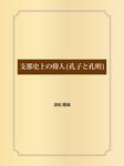 支那史上の偉人(孔子と孔明)-電子書籍