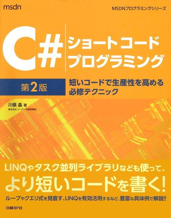 C#ショートコードプログラミング 第2版 短いコードで生産性を高める必修テクニック拡大写真