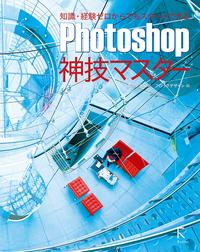 Photoshop神技マスター-電子書籍