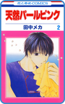 【プチララ】天然パールピンク story06-電子書籍