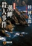紀伊半島 潮岬殺人事件-電子書籍