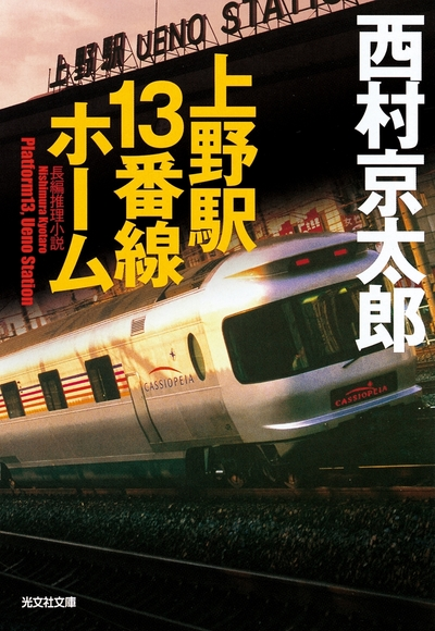 上野駅13番線ホーム-電子書籍