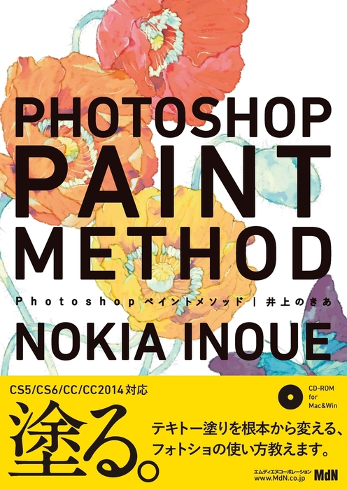 Photoshopペイントメソッド-電子書籍-拡大画像