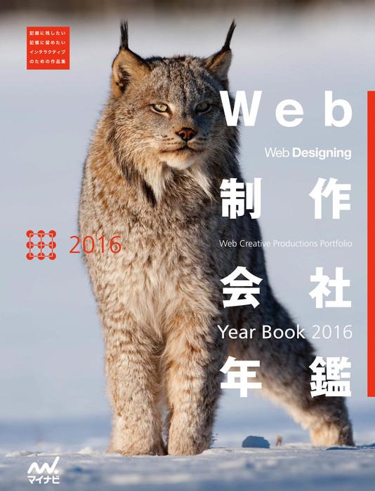 Web制作会社年鑑 2016 Web Designing Year Book 2016拡大写真