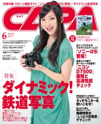CAPA2017年6月号