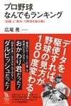 プロ野球なんでもランキング 「記録」と「数字」で野球を読み解く-電子書籍