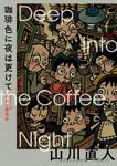 珈琲色に夜は更けて シリーズ小さな喫茶店-電子書籍
