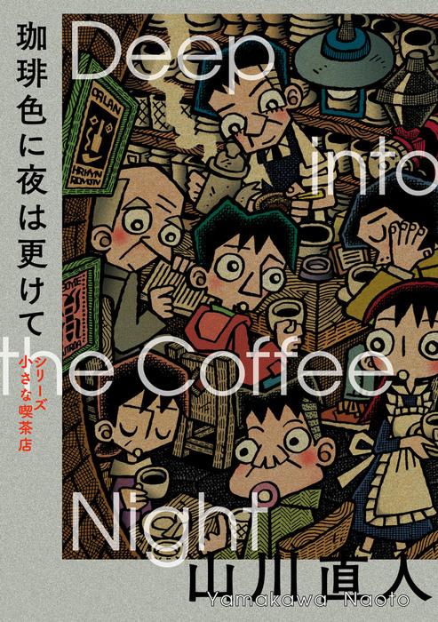 珈琲色に夜は更けて シリーズ小さな喫茶店拡大写真
