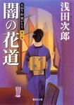 天切り松 闇がたり 第一巻 闇の花道-電子書籍
