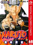 NARUTO―ナルト― カラー版 68-電子書籍