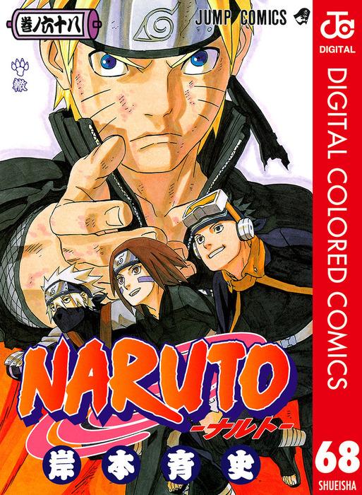 NARUTO―ナルト― カラー版 68拡大写真