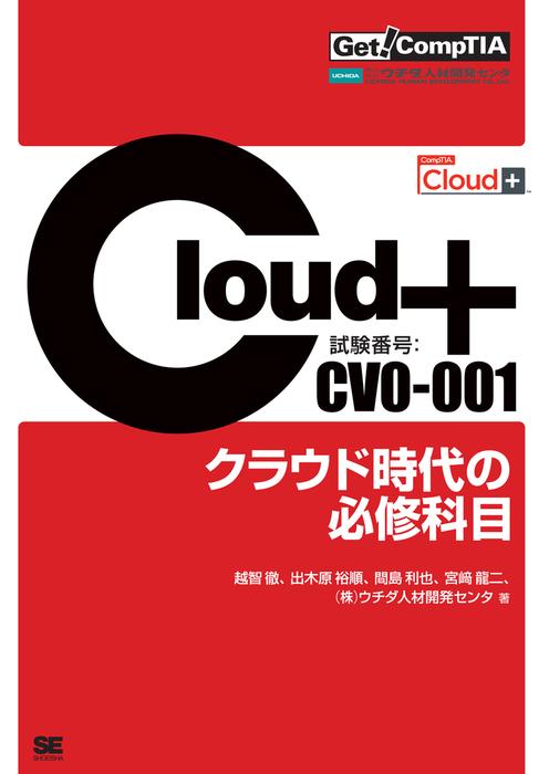 Get! CompTIA Cloud+ クラウド時代の必修科目(試験番号:CV0-001)-電子書籍-拡大画像