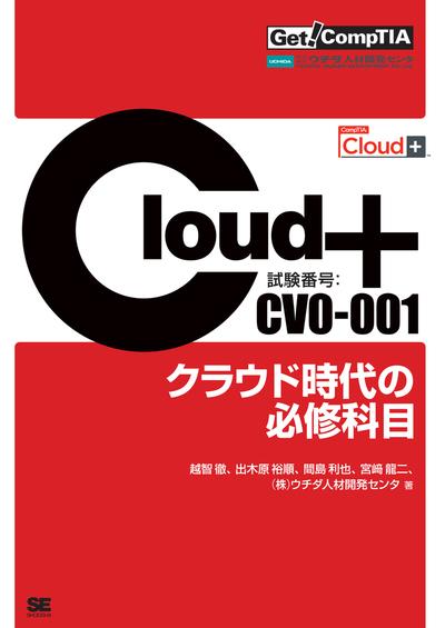 Get! CompTIA Cloud+ クラウド時代の必修科目(試験番号:CV0-001)-電子書籍