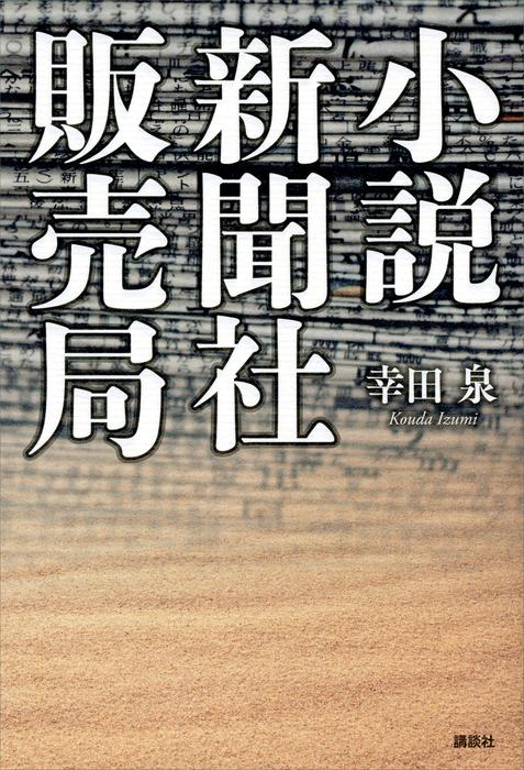 小説 新聞社販売局拡大写真