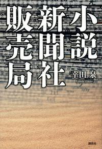 小説 新聞社販売局-電子書籍