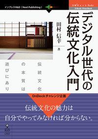 デジタル世代の伝統文化入門 伝統文化の本質は遊びにあり-電子書籍