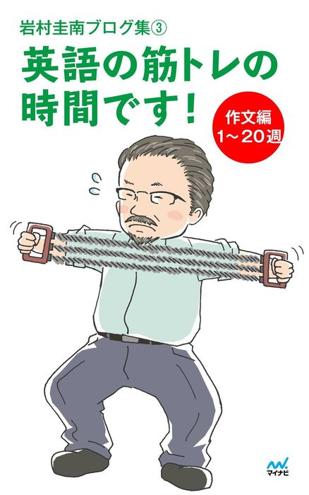 岩村圭南ブログ集3 英語の筋トレの時間です! 作文編1~20週拡大写真