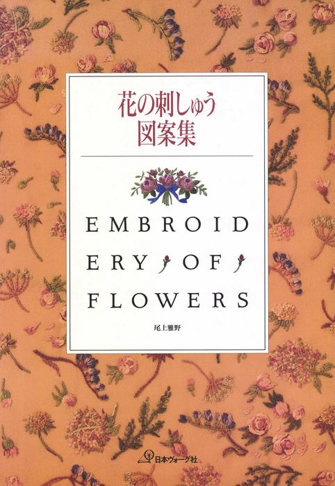 花の刺しゅう図案集拡大写真