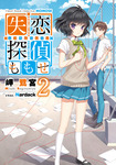 失恋探偵ももせ2 【電子特別版】-電子書籍