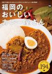 福岡のおいしいカレー屋さん 全194店-電子書籍