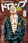 ドロップOG 8-電子書籍
