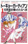 トーキョー・ガーディアン(1)-電子書籍