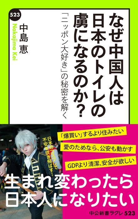 なぜ中国人は日本のトイレの虜になるのか? 「ニッポン大好き」の秘密を解く拡大写真